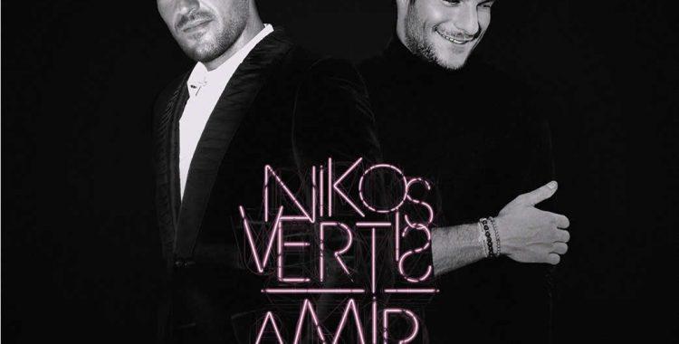 Νίκος Βέρτης & Amir – Si on n'aime qu'une fois – Η Λέξη Σ' Αγαπώ