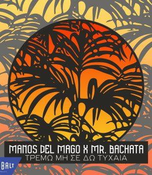 Μanos Del Mago & Mr. Bachata – Tρέμω Μη Σε Δω Τυχαία