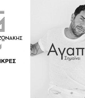 Γιώργος Μαζωνάκης – Ώρες Μικρές
