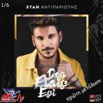 Stan – Δεν Φταις Εσύ