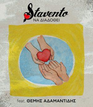 Stavento & Θέμης Αδαμαντίδης – Να Διαδοθεί
