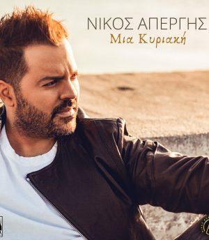 Νίκος Απέργης – Μια Κυριακή