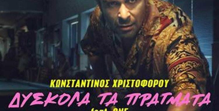 Κωνσταντίνος Χριστοφόρου & One – Δύσκολα τα πράγματα