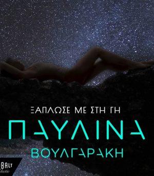 Παυλίνα Βουλγαράκη – Ξάπλωσέ Με Στη Γη