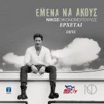 Νίκος Οικονομόπουλος – Εμένα να ακούς