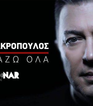 Νίκος Μακρόπουλος – Τ'Αλλάζω όλα