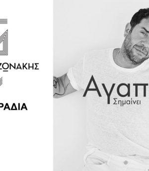 Γιώργος Μαζωνάκης – Τόσα Βράδια
