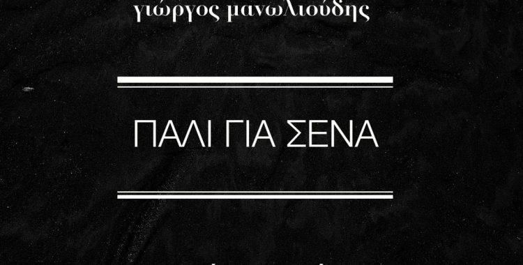 Γιώργος Μανωλιούδης – Αντρέας Μπικάκης – Πάλι για σένα