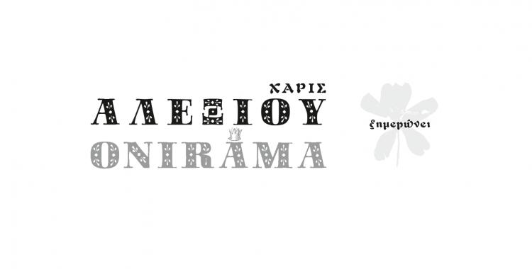 Χάρις Αλεξίου & Onirama – Ξημερώνει