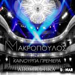 Νίκος Μακρόπουλος – Καινούργια Πρεμιέρα