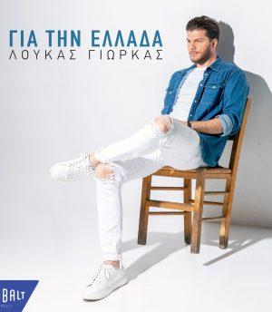 Λούκας Γιώρκας – Για την Ελλάδα
