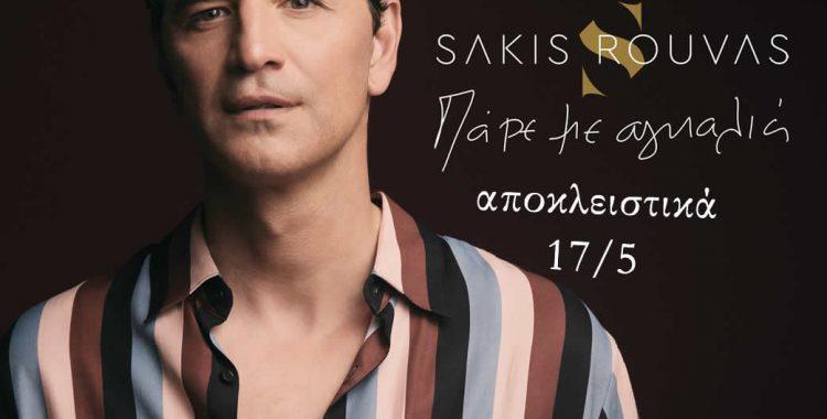 Σάκης Ρουβάς – Πάρε Με Αγκαλιά