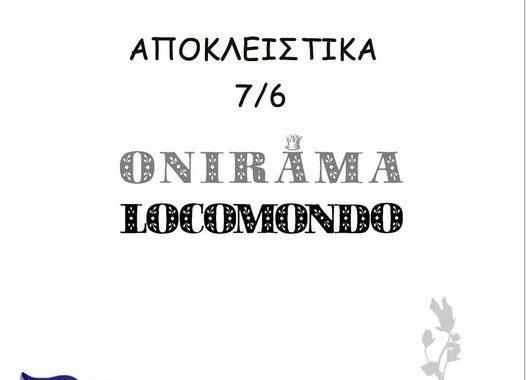 Onirama & Locomondo – Καλοκαίρι