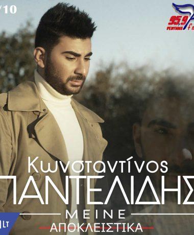 Κωνσταντίνος Παντελίδης – Μείνε