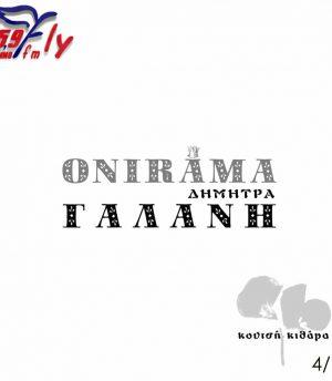 Onirama & Δήμητρα Γαλάνη – Κουτσή Κιθάρα